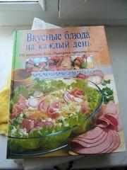кулинарную книгу Вкусные блюда на каждый день Эксмо