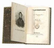 Баратынский  Стихотворения 1835г.