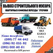 Перевозка ковер,  газовая плита,  мебель,  коробки,  зеркало буфет Харьков