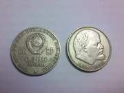 Один рубль СССР 1870-1970