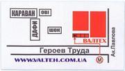 Магазин Валтех.Продажа и ремонт цифровой техники.Сервисный центр.