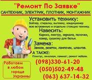 Подключить бойлер,  водонагреватель Харьков. Стиральная машинка,  ремонт