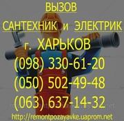 Замена канализации Харьков. замена канализацию харькове. Сантехник