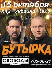 Билеты на концерт группы Бутырка