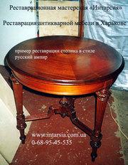 Реставрация мебели Харьков