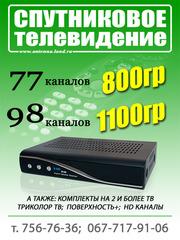Спутниковые антенны в Харькове т.756-76-36