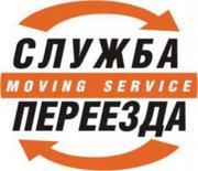 Грузове Таксі Харків