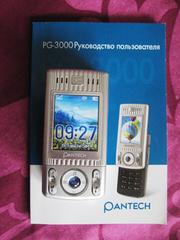 Продам стильный телефон за небольшие деньги. Pantech PG-3000.