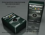 Цифровые детекторы жучков и камер  «BugHunter».