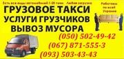 перевозки пенопласт харьков. перевозки утеплитель в харькове.  грузчик