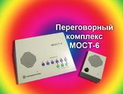 Двусторонняя громкоговорящая связь МОСТ-6