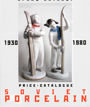 Советский фарфор 1930-1980.Каталог