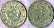 5 копеек 1926 год 1928 1929 - 1945