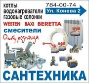 фильтр для очистки воды Харьков
