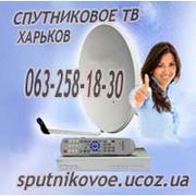 Спутниковое ТВ,  Установка Спутниковой Антенны в Харькове и Области