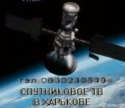 Установка, продажа спутникового оборудования!!любые решения !