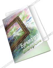 Купить товары для живописи,  акварельные папки