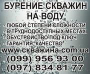 Бурение скважин на воду любой сложности по Харьковской области!