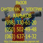Установка счетчиков на воду Харьков. Установить водомер в ХАРЬКОВ