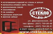 Изделия из стекла Харьков Обработка стекла и зеркал Харьков
