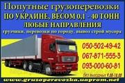 Попутные грузоперевозки Харьков – Днепропетровск– Харьков