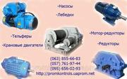 Продам редукторы цилиндрические двухступенчатые 1Ц2У-100, 1Ц2У-125,