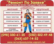 установить,  повесить карниз Харьков