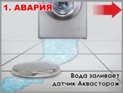 Система для предотвращения протечек