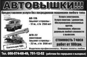 Услуги,  аренда автовышки локтевой,  телескопической Харьков