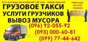 выгрузка,  выгрузить стройматериалы Харьков