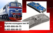 Куплю Колодки для локомотивов,  тип М,  Гребневая,  Локомотивная колодка