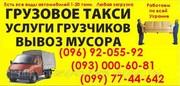 грузовое такси ХАРЬКОВ. грузовое такси в ХАРЬКОВЕ