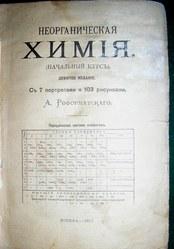 Неорганическая химия. 1917г.