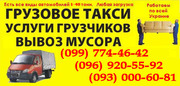 Грузоперевозки дрова Харьков. ПЕРЕВОЗКА дров,  брус в Харькове