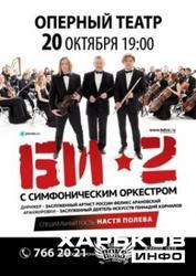 Концерт группы БИ-2 с симфоническим оркестром 20 октября в ХАТОБе
