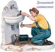 Сантехник срочный вызов Харьков
