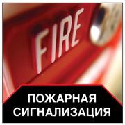 Монтаж пожарной сигнализации под ключ. Проектирование,  сдача МЧС.