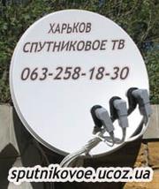 Спутник ТВ Харьков. Установка настройка антенн. Тарелки тюнеры. Купить