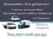 Грузоперевозки по Украине.Недорого!