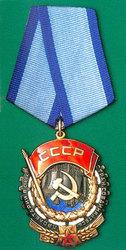 Ордена и медали,  жетоны,  медали,  знаки. Гарантируем достойную оплату