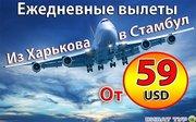 авиабилеты Харьков -Стамбул -Харьков  самые низкие цены.