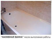 Отреставрировать ванну