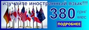 Курсы английского языка от центра Мастер Класс (Харьков)