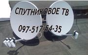 Купить спутниковое ТВ Цена Харьков