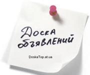 Доска объявлений Харьков. Объявления. Донецк доска объявлений.