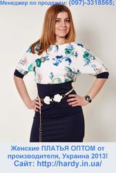 Женские платья оптом от производителя Украина 2013,  купить,  цена,  фото