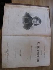Продам старинную книгу  1874 года