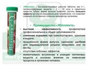 Фитопрепараты для здоровья