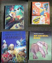 Легенды о Робин Гуде, Мишкина каша-рассказы Носова, My animal book,