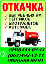 Выкачка сливной ямы харьков. Выкачка сливных ЯМ в Харькове